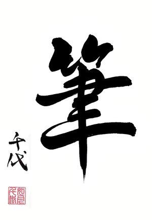 ultimo taller de caligrafa china o japonesa y pintura zen del en maracay